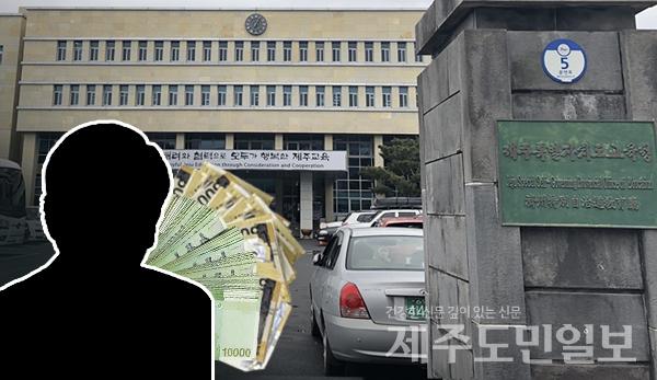 제주교육 공무원 수억원대 횡령 '물의'
