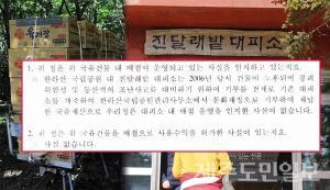'불법' 한라산대피소, 뒤늦은 절차 이행