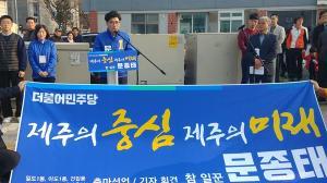 첫 도의원 예비후보 단일화 '필승 다짐'