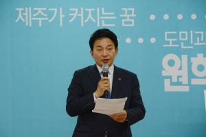 원희룡, '도덕성 검증'으로 선공
