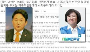더민주 융단 폭격에 원희룡 '사면초가'