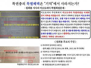 """""""원희룡, 비오토피아 특별회원 위촉"""""""