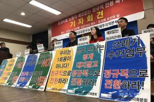 환경미화노동자 집단해고 방침 '논란'