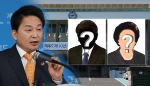 제주 민선7기 첫 정기인사 '저울질'
