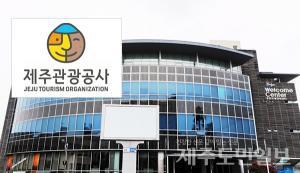 제주관광공사 자체규정, '임원 특혜' 소지